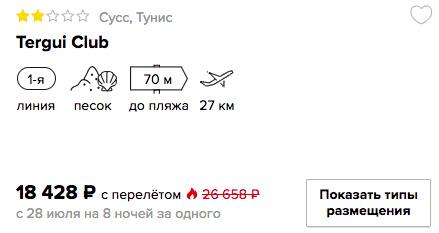 купить онлайн на сайте горящий тур на одного в Тунис из Москвы