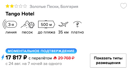 """Тур на одного в Болгарию со """"всё включено"""" из Питера всего от 17800₽"""