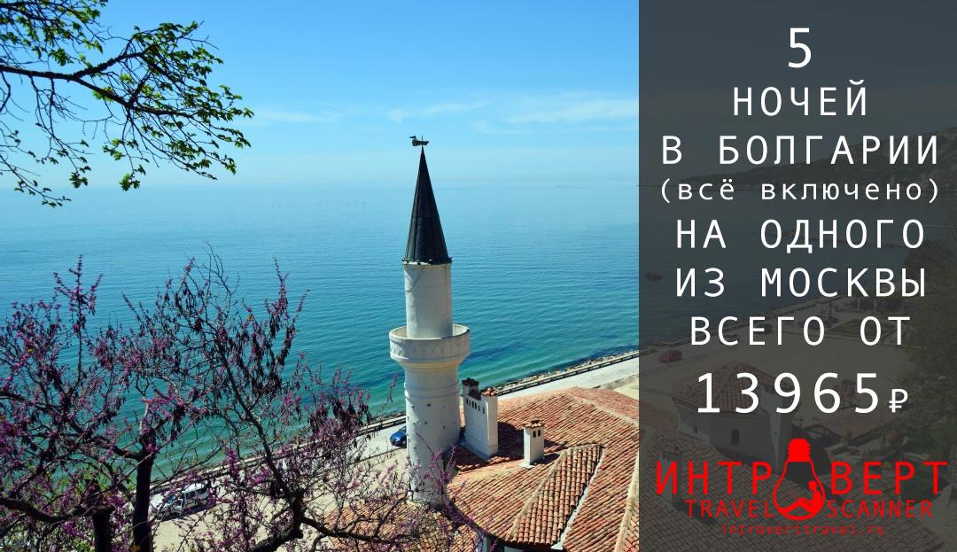 Короткий тур на одного в Болгарию (всё включено) на 5 ночей из Москвы всего от 13965₽