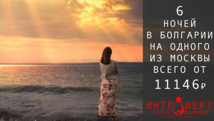 Горящий тур на одного в Болгарию на 6 ночей из Москвы всего от 11146₽