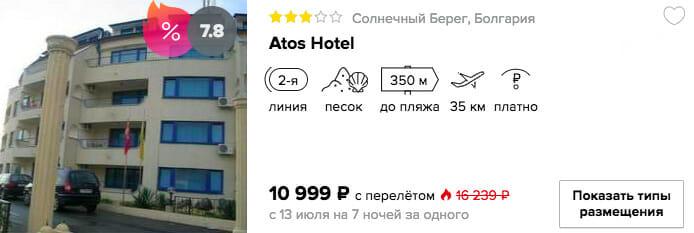 Горящий тур в Болгарию на одного с вылетом из Москвы на 7 ночей всего от 10999₽