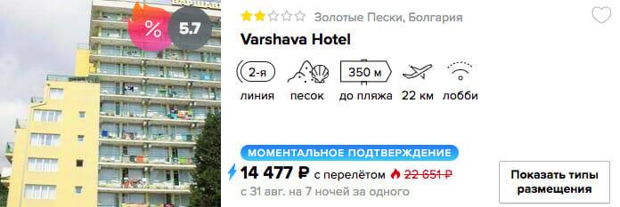 7 ночей в Болгарии из Москвы всего от 14477₽