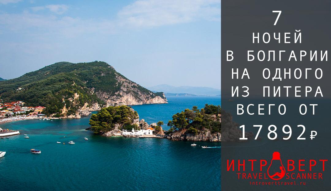 горящий тур на одного в Болгарию с вылетом из СПБ купить онлайн на сайте