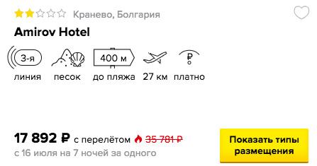 купить в кредит онлайн на сайте дешевый тур в Болгарию с вылетом из Питера