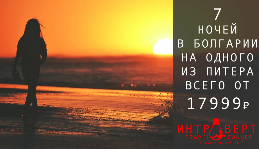Горящий тур на одного в Болгарию на 7 ночей из Санкт-Петербурга всего от 17999₽