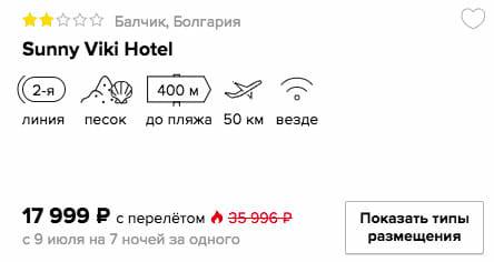 купить онлайн на сайте горящий тур в Болгарию с вылетом из СПБ (Санкт-Петербург, Питер)