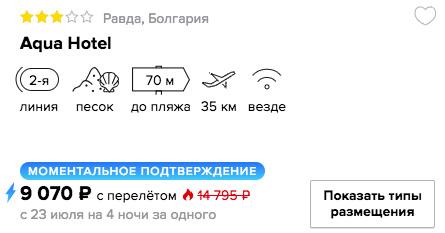 Короткий тур на одного в Болгарию на 4 ночи из Москвы всего от 9070₽
