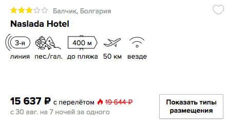 купить онлайн на сайте горящий и дешевый тур в Болгарию из Ростова-на-Дону