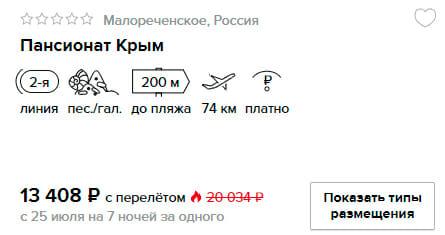 Дешёвый тур на одного в Крым на 7 ночей из Москвы всего от 13048₽