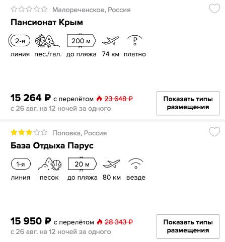 купить в кредит или в рассрочку тур на одного в Крым на сайте с вылетом из Москвы