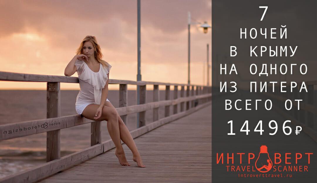 Дешёвый тур в Крым на одного из Санкт-Петербурга на 7 ночей всего от 14496₽