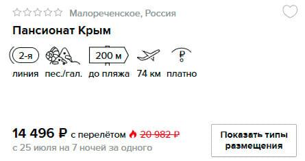 купить онлайн на сайте горящий и дешевый тур в Крым из Питера в кредит