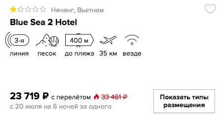 купить онлайн на сайте горящий тур во Вьетнам на одного из Москвы