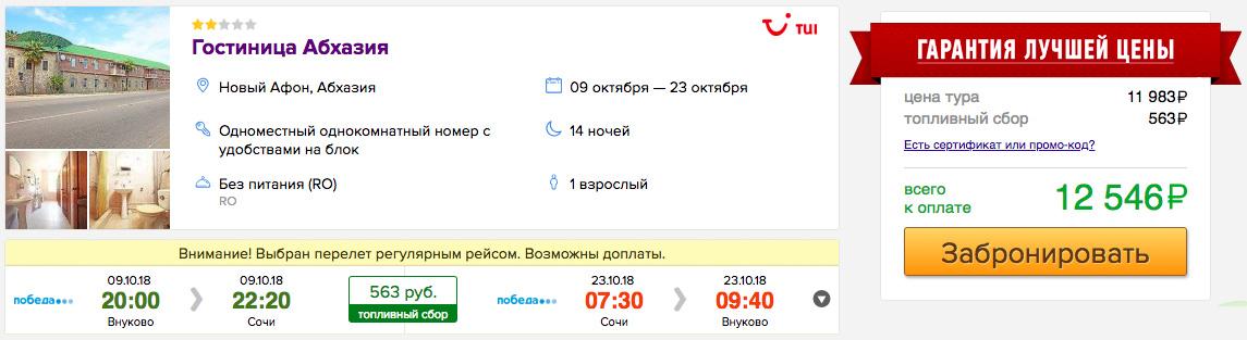 купить онлайн Тур на одного в Абхазию на 14 ночей всего за 12546₽