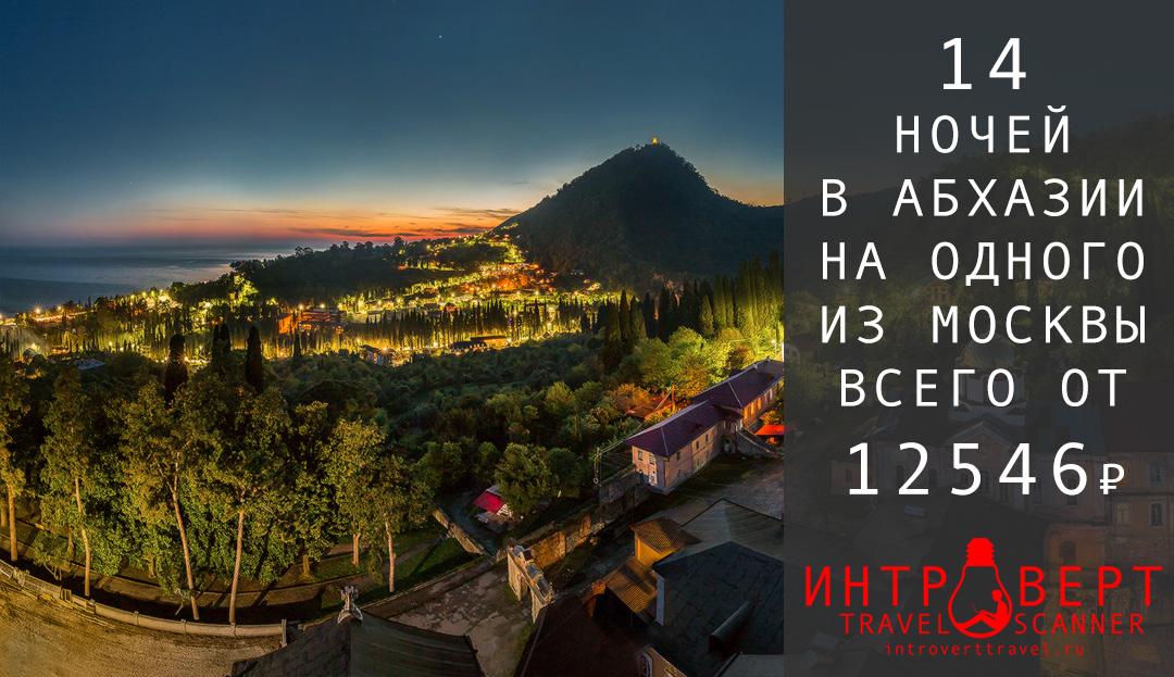 Тур на одного в Абхазию на 14 ночей всего за 12546₽