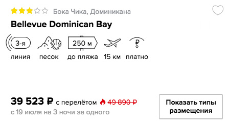 Тур на одного в Доминикану из Москвы на 3 ночи всего от 39523₽