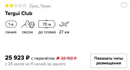 Тур на одного в Тунис (с питанием) на 11 ночей из Санкт-Петербурга всего от 25923₽