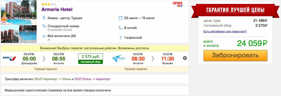 купить онлайн на сайте горящий тур на одного в Турцию со все включено из Москвы в кредит или рассрочку