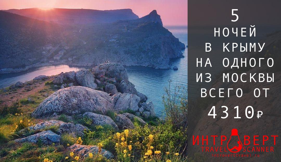 5 ночей в Крыму из Москвы на одного всего от 4310₽