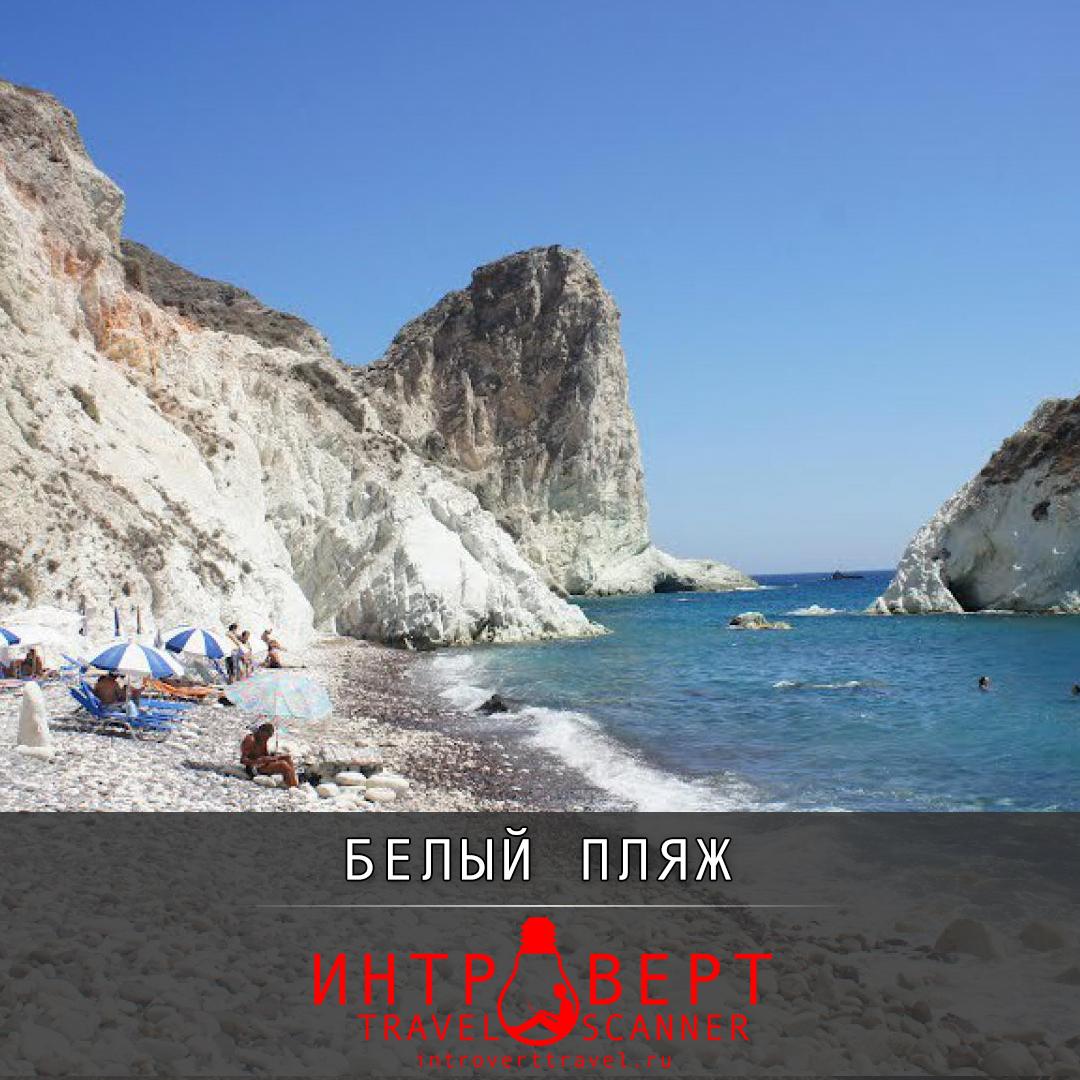 белый пляж на греческом острове Санторини