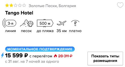 купить дешевый тур на одного в Болгарию с вылетом из СПБ в кредит на сайте