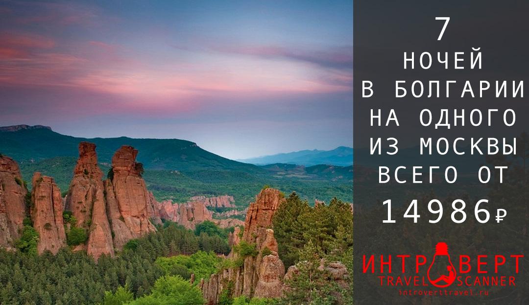 Горящий тур на одного в Болгарию на 7 ночей всего за 14986₽