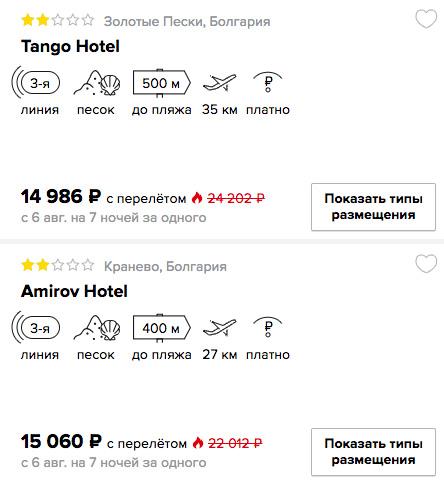 купить онлайн на сайте горящий тур на одного в Болгарию с вылетом из Москвы в кредит или в рассрочку