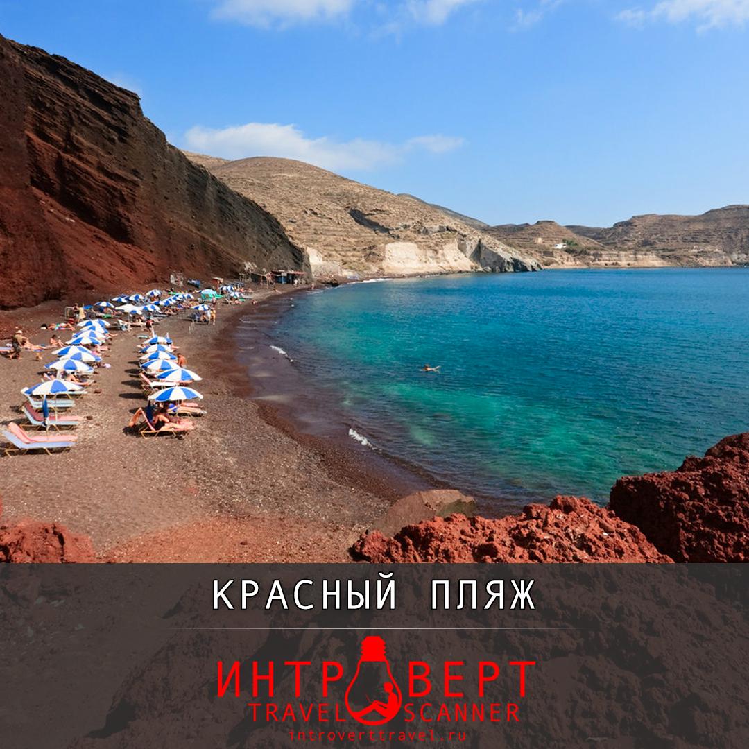 краткий обзор красного пляжа на греческом острове Санторини
