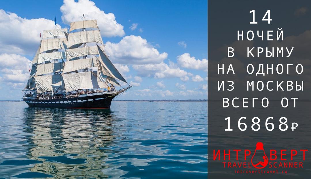 Тур на одного в Крым на 14 ночей всего за 16868₽