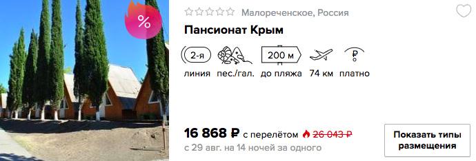купить дешевый тур в Крым на одного из Москвы