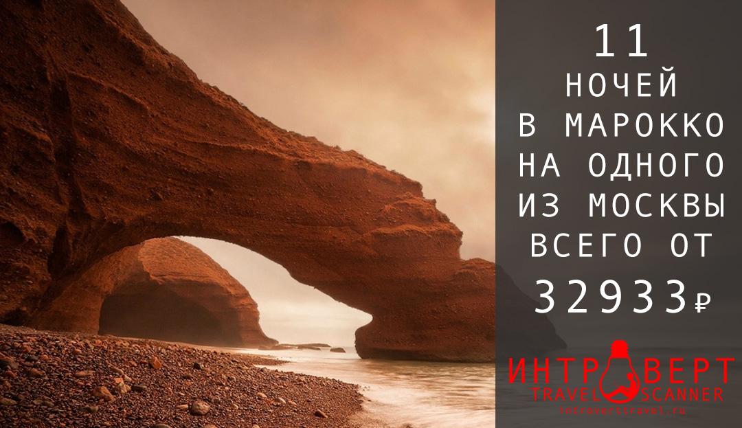Горящий тур на одного в Марокко на 11 ночей с вылетом из Москвы всего за 32933₽