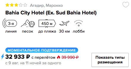 купить недорого тур на одного в Марокко с вылетом из Москвы