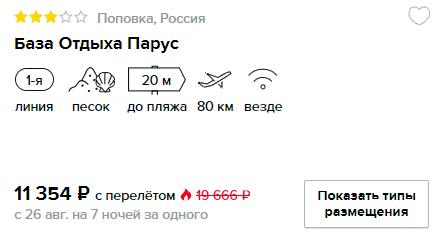Тур на одного в Крым на 7 ночей всего за 11354₽