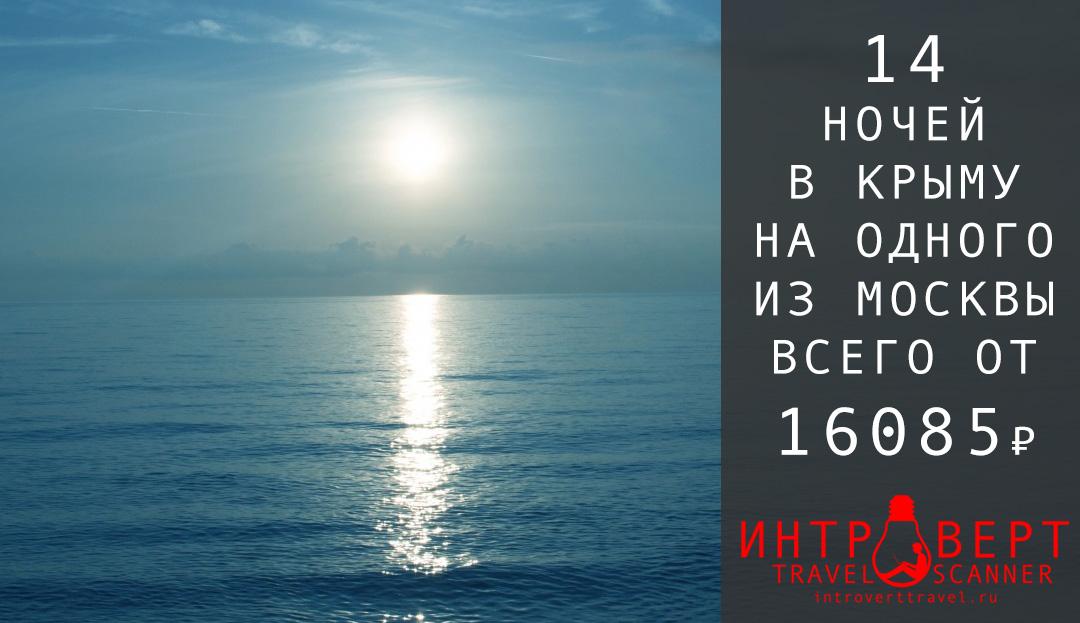 Сентябрь: тур на одного в Крым на 14 ночей из Москвы за 16085₽