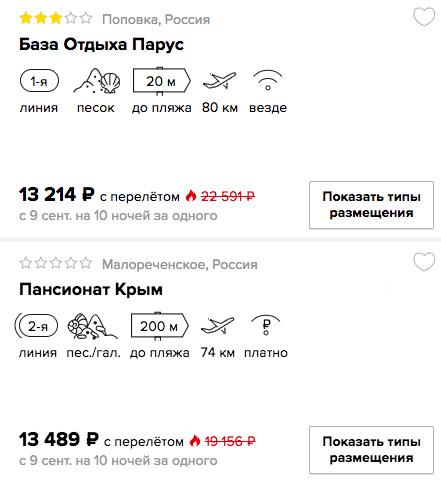 Дешевый тур на одного в Крым на 10 ночей из Москвы всего за 13214₽