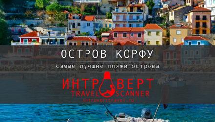 Лучшие пляжи острова Корфу (Греция)