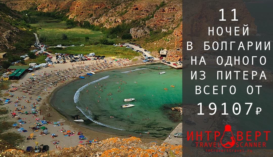 11 ночей в Болгарии из Питера всего за 19107₽