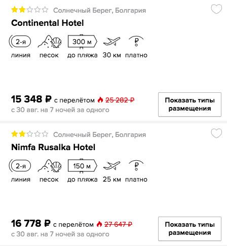 купить онлайн на сайте тур на одного в Болгарию с вылетом из Питера