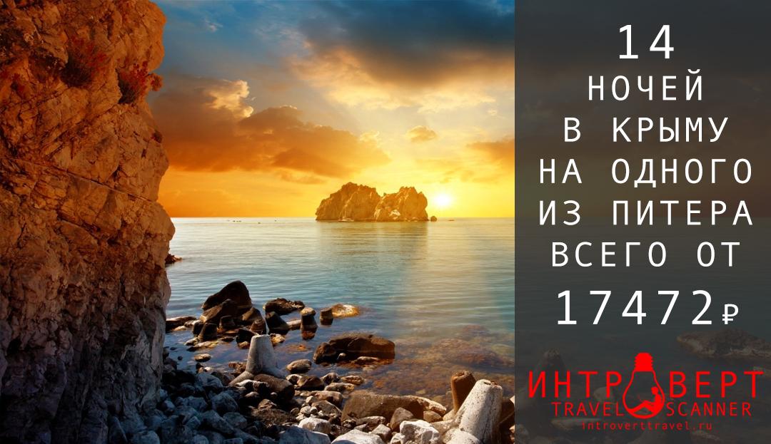 Горящий тур на одного в Крым на 14 ночей из Питера всего за 17472₽