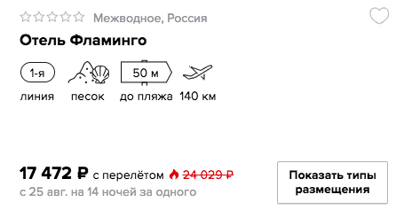 купить горящий тур на одного в Крым с вылетом из СПБ в кредит или в рассрочку