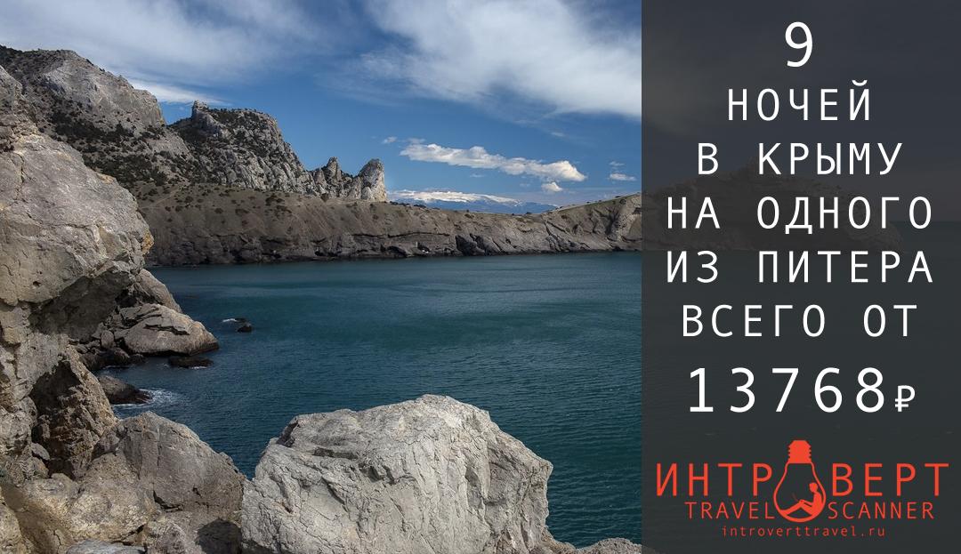 Дешевый тур на одного в Крым с вылетом из СПБ всего за 13768₽