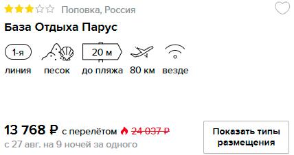 купить на сайте недорогой тур в Крым с вылетом из СПБ