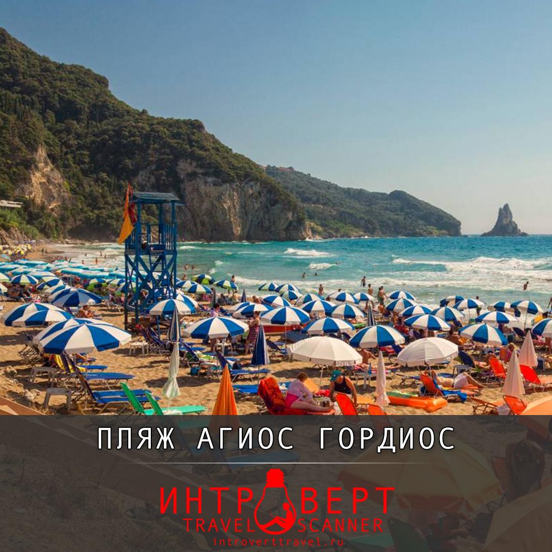 пляж Агиос Гордиос на острове Корфу, Греция