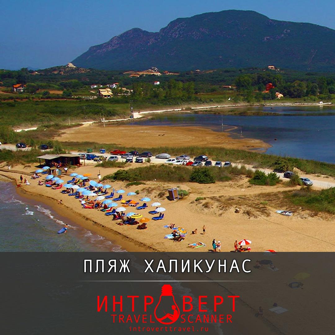 дикий пляж Халикунас на греческом острове Корфу