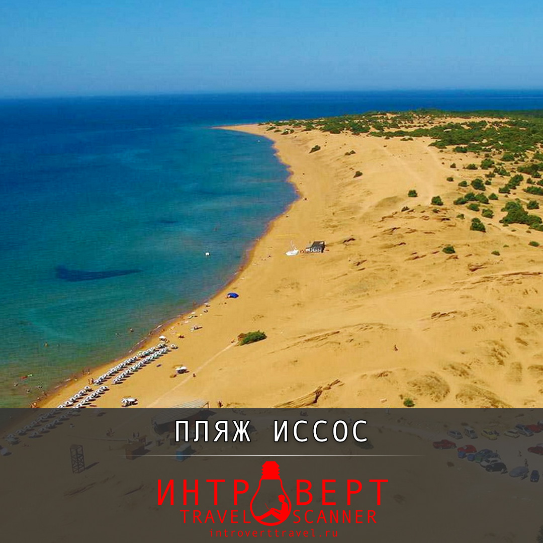 пляж Иссос, Корфу, Греция