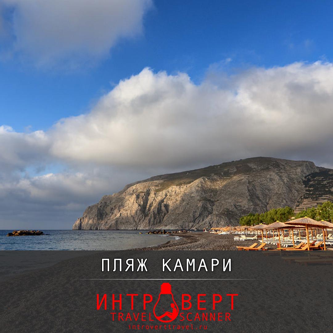обзор пляжа Камари, остров Санторини