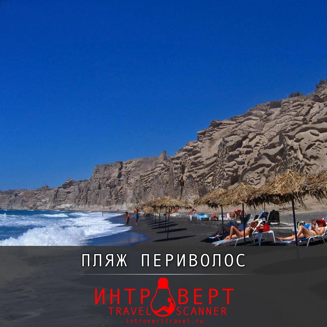 краткий обзор пляжа Периволос острова Санторини