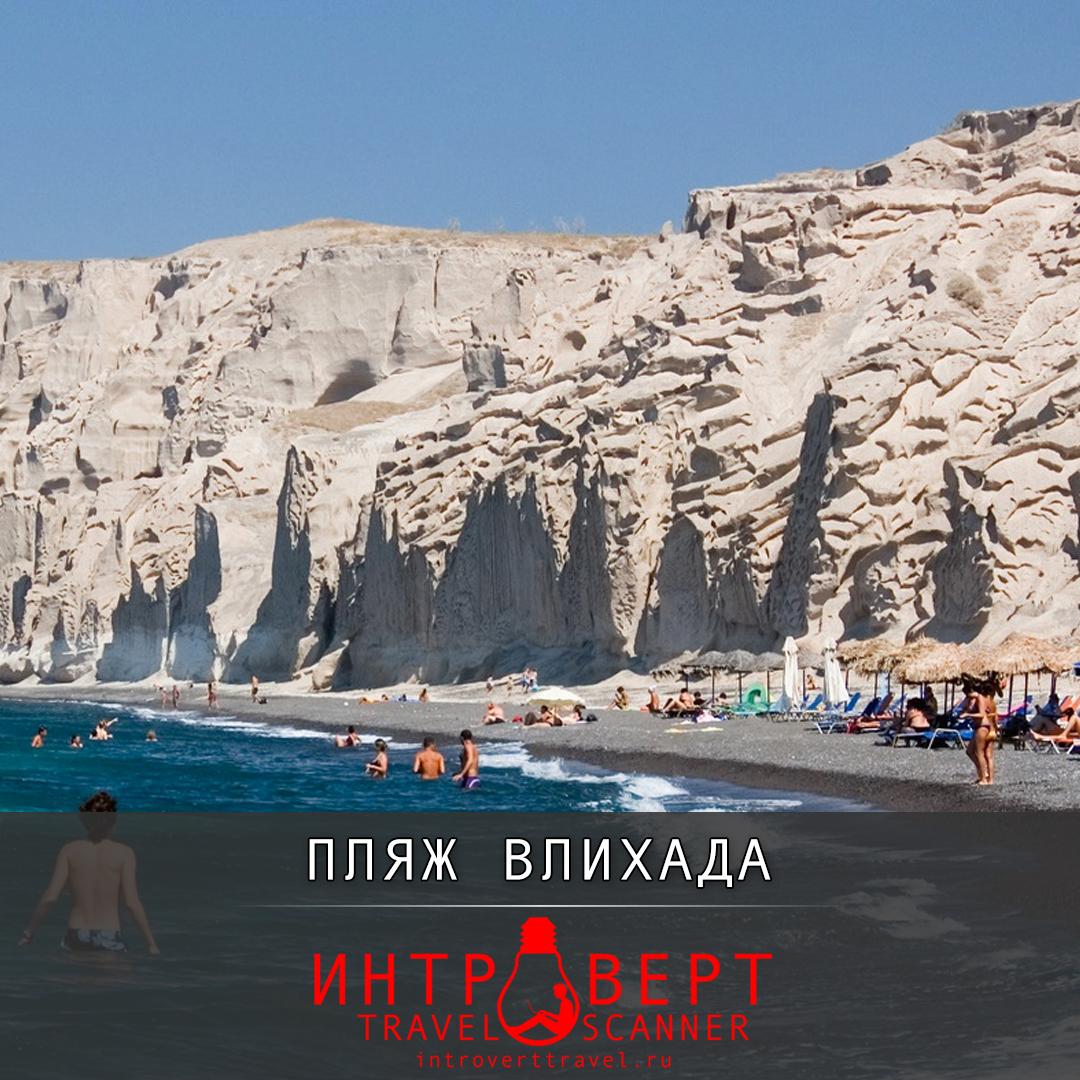 пляж Влихада на острове Санторини в Греции