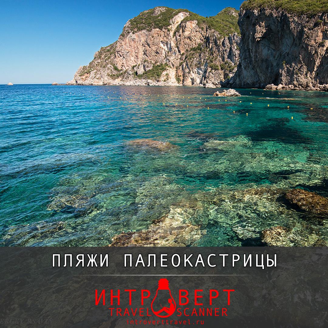 пляжи возле греческой деревни Палеокастрица