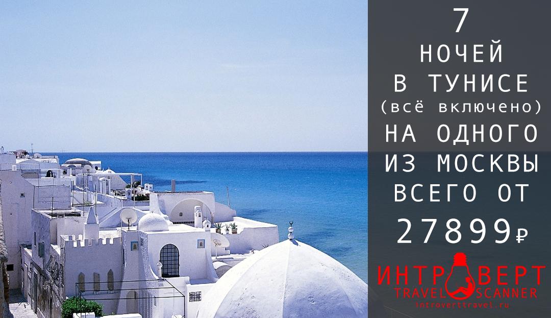Тур в Тунис (всё включено) на одного на 7 ночей с вылетом из Москвы всего за 27899₽